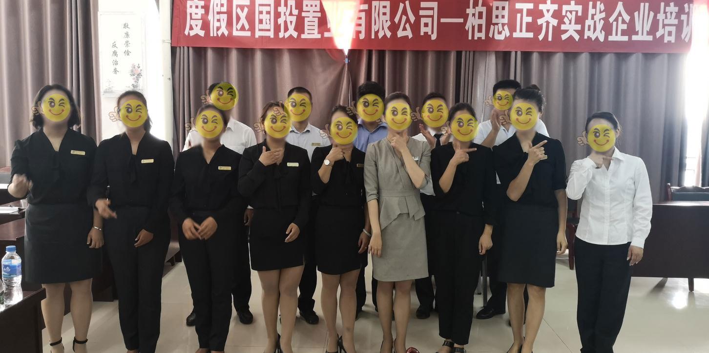 title='昆明滇池国家旅游度假区国投置业有限公司'