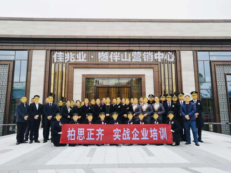 重庆市佳兆业物业管理有限公司